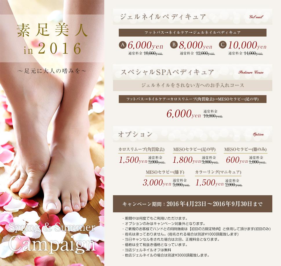 素足美人in2016 ペディキュアキャンペーン