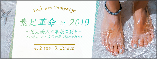 ペディキュアキャンペーン素足革命in2019