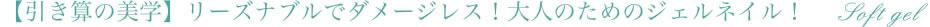 【引き算の美学】リーズナブルでダメージレス!大人のためのジェルネイル!
