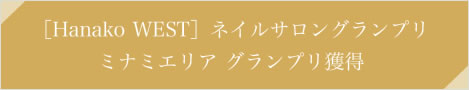 [Hanako WEST]ネイルサロングランプリ ミナミエリア グランプリ獲得